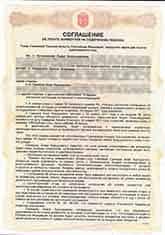 Соглашение об уплате алиментов на содержание ребенка
